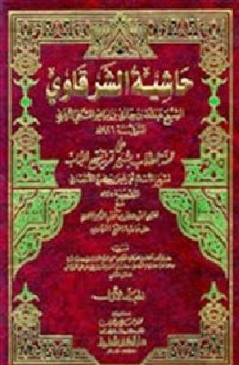 Biografi Imam asy-Syarqawi