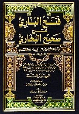 Biografi Imam Ibnu Hajar al-'Asqalani